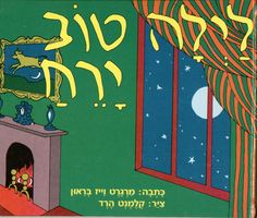Hebrew For Good | Hebrew for Children