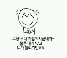 Mood Pics, Emoticon, Haha, Humor, Comics, Memes, Funny, Illustration, Cute