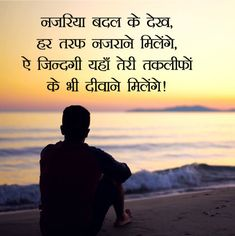 pain quotes about life whatsapp status life status,life status hindi,life status change,happy status,life status for about. Sad Life Quotes, Life Quotes Pictures, Pain Quotes, Picture Quotes, Love Quotes, Good Morning Images Hd, Morning Pictures, Morning Pics, Life Quotes For Whatsapp