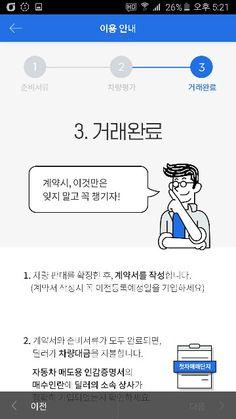 App Ui, Ui Ux, Mobile Ui Design, Design Research, User Interface, Infographic, Sayings, Korea, Sketch