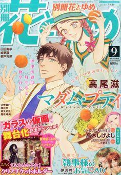 別冊花とゆめ9月号