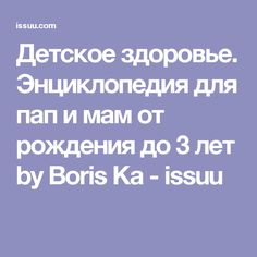 Детское здоровье. Энциклопедия для пап и мам от рождения до 3 лет by Boris Ka - issuu