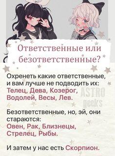 Horoscope Memes, Astrology And Horoscopes, Aries, Zodiac Characters, Friend Memes, Zodiac Signs, Funny Memes, Geek Stuff, My Arts