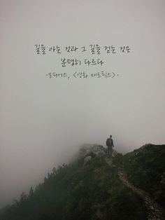Wise Quotes, Famous Quotes, Medicine Humor, Korean Writing, Korean Quotes, Short Words, Korean Language, Life Advice, Cool Words