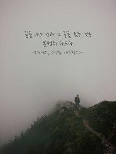 누군가 만든 인생에 관한 명언글인데 좋은 글이 많이 있어서 공유한다. 개인적으로는 위인들의 글보다 주위 사람들의 말 속에서 위안을 많이 받는다. Wise Quotes, Famous Quotes, Medicine Humor, Korean Writing, Korean Quotes, Short Words, Korean Language, Life Advice, Cool Words