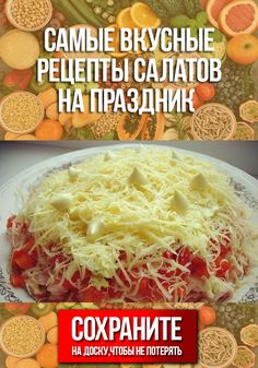 The most delicious salad recipes for the holiday # delicious Pasta Recipes, Salad Recipes, Cooking Recipes, Tasty, Yummy Food, Meals For Two, Italian Recipes, Holiday Recipes, Nom Nom