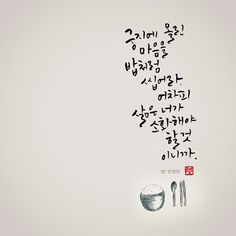 Korean. Calligraphy. Chew it like it's rice, life is for you to digest