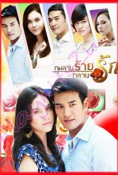 Majurat See Nam Pueng (1993) - MyDramaList