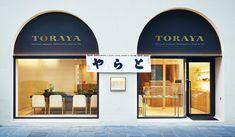 TORAYA|田根剛氏が手がけ新装オープンした「とらや パリ店」に注目