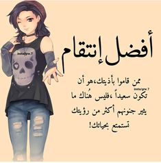 Arabic English Quotes, Funny Arabic Quotes, Arabic Tattoo Quotes, Vie Motivation, Medical Quotes, Mixed Feelings Quotes, Book Qoutes, Love Quotes With Images, Beautiful Arabic Words