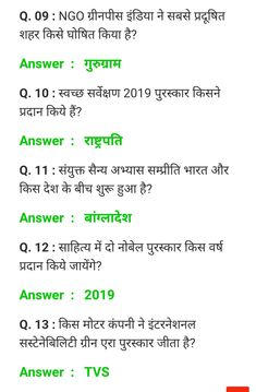 Hindi current affairs General Knowledge Questions and General Knowledge Quiz Questions, Gk Questions And Answers, General Knowledge Book, Gernal Knowledge, Knowledge Quotes, This Or That Questions, Words To Spell, Learn Hindi, Math Notes