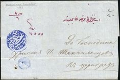 "Stara Zagora – Zagra-i Atik: 1863 Registered entire from Stara Zagora to Constantinople showing very fine strike of Arabic negative with Crescent ""Postahane Zagra-i Atik 1278"" (Post Office Stara Zagora 1861) handstamp in blue (Coles & Walker fig. 92), alongside faint small negative ""Taahhüt olunmuştur"" (has been registered) seal, at top left weight 3 Dirhem / rate 6 piastres in red manuscript Ottoman Empire, Post Office, Fig, Seal, Auction, Bullet Journal, Blue, Ficus, Figs"