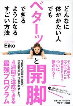 どんなに体がかたい人でもベターッと開脚できるようになるすごい方法   Eiko https://www.amazon.co.jp/dp/4763135422/ref=cm_sw_r_pi_dp_x_U1u-xb5BR3DF2