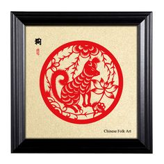 """Framed Artwork of Chinese Paper-cut Art, Chinese Zodiac of Dog, with Wood Fame, 10"""" x 10"""" Picture Size by SignCharacter on Etsy"""
