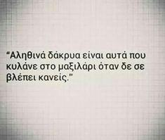 Greek Quotes, Love, Math, Amor, Math Resources, Mathematics