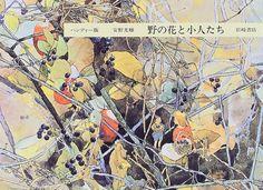 Amazon.co.jp: ハンディー版 野の花と小人たち (安野光雅の本 5): 安野 光雅: 本