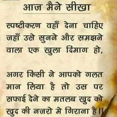 icu ~ 48215308 aaj maine seekha suvichar in hindi in 2020 Mixed Feelings Quotes, Good Thoughts Quotes, Good Life Quotes, Life Quotes In Hindi, Thoughts In Hindi, Motivational Picture Quotes, Inspirational Quotes Pictures, Karma Quotes, Friend Quotes