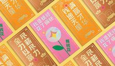 食光2020鼠年春节礼盒 New Year's Gift! on Behance New Year Card, New Year Gifts, Chinese Festival, Red Packet, Red Envelope, Graphic Design Print, Red Bags, Type Setting, Chinese Art
