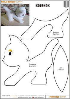 Всего три детали и ваш котёнок готов. Сшейте его из меха или ворсистой ткани.
