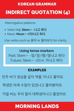 Direct quotation is fun, but we use indirect quotation a lot more. In Korean indirect quotation is a lot more complicated so study well. #LearnKorean #Korean #한국어