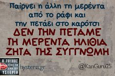 add a caption shared by katerina on We Heart It Funny Greek Quotes, Funny Quotes, Life Quotes, It's Funny, Funny Shit, Funny Stuff, Enjoy Your Life, English Quotes, Just Kidding