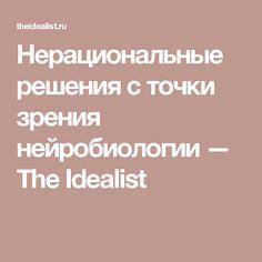 Нерациональные решения с точки зрения нейробиологии — The Idealist