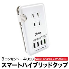 ACアダプター USB コンセント タップ 4ポート USB 4口 5.4A 充電器 USB充電器 コンセント 3口 1400W 電源タップ アダプター Quick Charger 3.0A対応 jiang-tap01 :jiang-tap01:ご注文ドットコム - 通販 - Yahoo!ショッピング Power Strip, Tent, Interior Decorating, Life, 30mm, Store, Tents, Decor, Interior Design