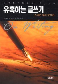 책으로 책하다 :: 행복하기 위해 글을 쓴다는 '스티븐 킹'의 글쓰기