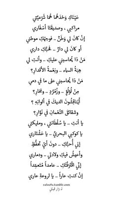 The kinda talk that every girl need to hear a part of Al - Qarar poem by nizar qabani Poet Quotes, Wisdom Quotes, Words Quotes, Snap Quotes, Short Quotes Love, Sweet Love Quotes, Mixed Feelings Quotes, Romantic Words, Postive Quotes