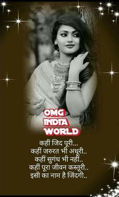 Hindi Quotes, Best Quotes, Life Quotes, Daily Life Hacks, Beautiful Love Quotes, Heart Touching Shayari, Radha Krishna Love, Deep Words, Heart Beat