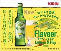 KIRIN キリン / Flaveer フレビア