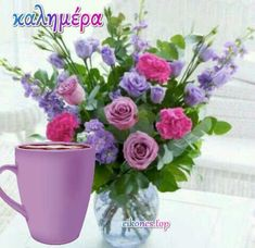 Greek Language, Night Pictures, Good Morning, Glass Vase, Planter Pots, Plants, Decor, Buen Dia, Decoration