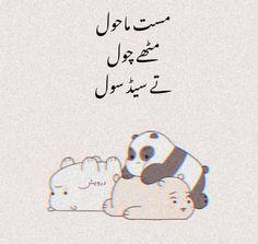 Funny Quotes In Urdu, Cute Funny Quotes, Jokes Quotes, Attitude Quotes, Mood Quotes, Life Quotes, Funny Cartoon Memes, Funny Jokes, Eid Mubarak Quotes