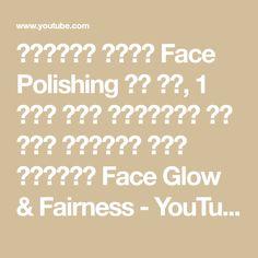 पार्लर जैसी Face Polishing घर पर, 1 बार इसे लगाएँगे तो कभी पार्लर नही जाएँगे  Face Glow & Fairness - YouTube