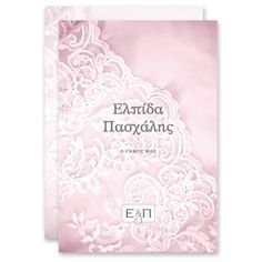 Tapestry, Cover, Wedding Ideas, Weddings, Decor, Hanging Tapestry, Tapestries, Decoration, Wedding