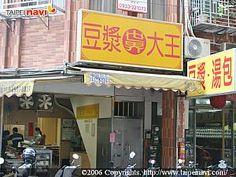 世界豆漿大王[スージエ・ドウジャンダーワン]   台湾グルメ・レストラン-台北ナビ
