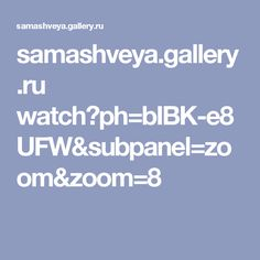 samashveya.gallery.ru watch?ph=bIBK-e8UFW&subpanel=zoom&zoom=8