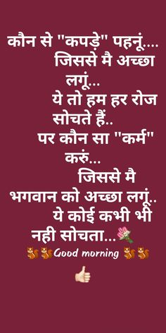 Hindi Good Morning Quotes, Morning Greetings Quotes, Good Morning Messages, Motivational Speeches, Motivational Words, Inspirational Quotes, Hindi Quotes Images, Life Quotes Pictures, Frustration Quotes