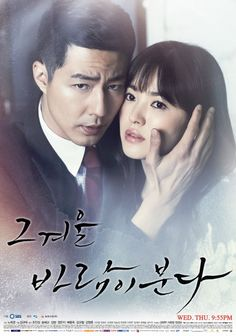 That Winter, The Wind Blows (Jo In Sung, Song Hye Kyo and Kim Bum)