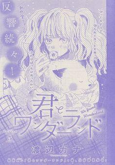 『君とワンダーランド/5』渡辺カナ