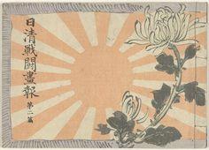 Kubota Beisen   Geïllustreerd tijdschrift over de Sino-Japanse oorlog - deel 2, Kubota Beisen, Kubota Kinsen, Kubota Beisai, 1894   Deel twee (van elf); kaft met bloeiende witte chrysant, Japanse marinevlag en linksboven de titel; 26 bladen, genummerd;twee pagina`s, inleiding; een uitvouwbare kaart van Japan, Korea en China; uitvouwbaar deel van een prent; 12-20, oorlogsscenes; 1-6, tekst; 7, plattegrond; 8, colofon; 10 bladen, advertenties.