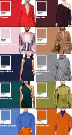 Модные цвета осень-зима 2017-2018. Color trend A/W 2017/2018