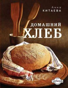 """Домашний хлеб  Как часто приходится слышать: """"Хлеб своими рукаим? Ну это вообще высший пилотаж!"""" Чаще всего это мнение ошибочно. Чем быстрее вы испечете свой первый хлеб, тем раньше вы поймете, что это довольно просто, а сколько удовольствия! Вы только представьте, что сможете воспроизвести """"тот самый"""" хлеб из детства, за которым многих из нас отправляли в булочную и как здорово было по дороге домой откусывать хрустящую еще теплую горбушку.  В новой книге Анны Китаевой раскрываются все…"""