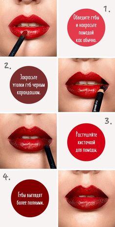 6 простых приемов, которые сделают губы полнее и соблазнительнее