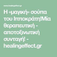 Η «μαγική» σούπα του Ιπποκράτη!Μία θεραπευτική - αποτοξινωτική συνταγή! - healingeffect.gr Math Equations, Blog, Beautiful, Blogging