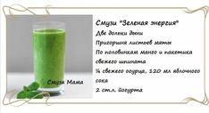 """Энергетический смузи """"Зеленая энергия"""" фото с рецептом"""