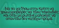 Sampler Quilts, Greek Quotes, Funny Quotes, Thoughts, Humor, Words, Crete, Peter Pan, Theory