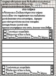 School Hacks, School Tips, Speech Therapy, Grammar, Sheet Music, Education, Taxi, Exercises, Greek
