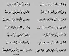 خالد سامح Arabic Poetry, Arabic Words, Arabic Quotes, Arabic Typing, Sweet Words, Alhamdulillah, Texts, Poems, Spirituality