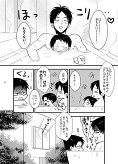 Eren and baby Levi // AoT